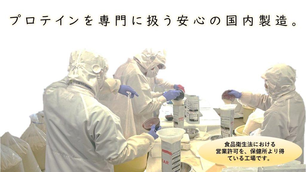 リハテインは、プロテインを専門に扱う安心の国内製造