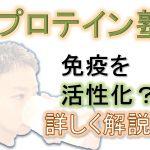 牛乳たんぱく質と生体防御サムネイル