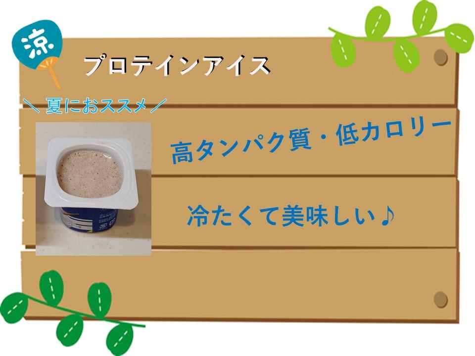 高たんぱく質・低カロリー。冷たくておいしい、プロテインアイスの作り方