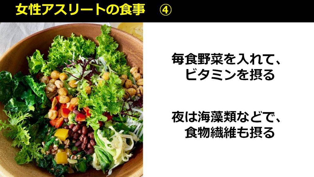 女性アスリートは野菜を多く摂ろう