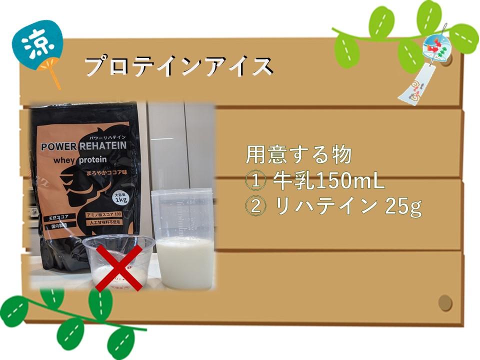 プロテインアイスレシピ。用意するものは、リハテインと牛乳です。
