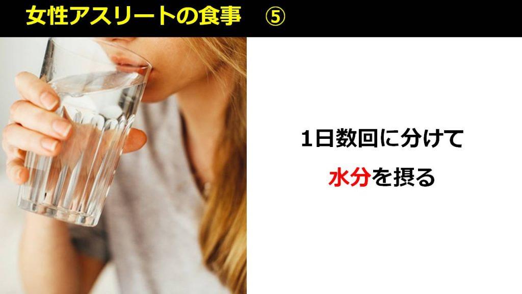 女性アスリートは水分を数回に分けて摂る