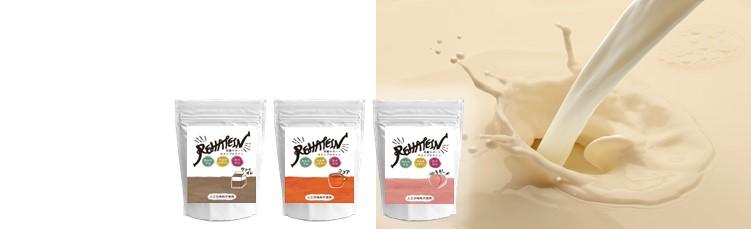 リハテインは、牛乳から作られる自然由来の食べ物です。